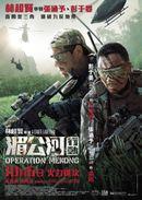 Affiche Operation Mekong