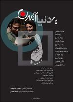 Affiche Be Donya Amadan