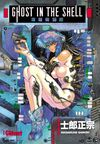 Couverture Ghost in the Shell - Perfect Edition, tome 1