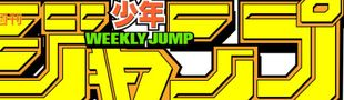 Cover TOP personnel Manga weekly jump