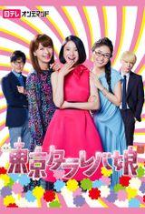 Affiche Tokyo Tarareba Girls