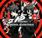 Pochette 「ペルソナ5」オリジナル・サウンドトラック (OST)