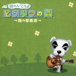 Pochette Animal Crossing: City Folk ~Concert in the Forest~ (OST)