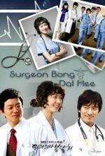 Affiche Surgeon Bong Dal Hee