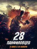 Affiche 28 hommes de Panfilov
