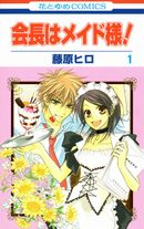 Couverture Maid Sama !
