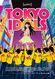 Affiche Tokyo Idols