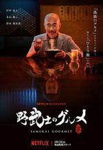 Affiche Samurai Gourmet