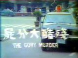 Affiche The Gory Murder