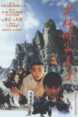 Affiche Disciples of Shaolin Temple