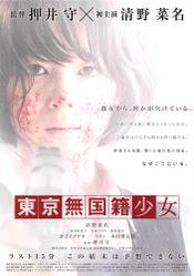 Affiche Tokyo Mukokuseki Shoujo