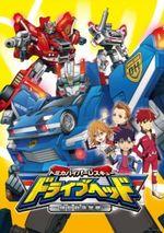 Affiche Tomica Hyper Rescue Drive Head: Kidou Kyuukyuu Keisatsu
