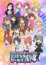 Affiche Cinderella Girls Gekijou