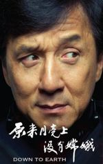 Affiche Jackie Chan : Down to Earth