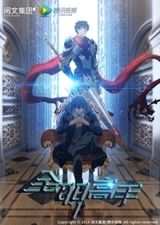 Affiche The King's Avatar