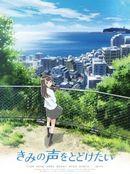 Affiche Kimi no Koe wo Todoketai