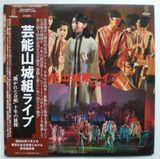 Pochette Live ''Hirakareta Gassho'' Junen No Tenkai (Live)
