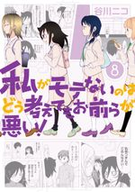 Couverture No Matter How I Look at It, It's You Guys' Fault I'm Not Popular !, tome 8