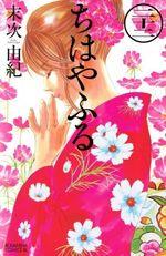 Couverture Chihayafuru, tome 22