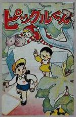 Couverture Bikkuru-kun