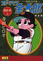 Couverture Sportsman Kintaro