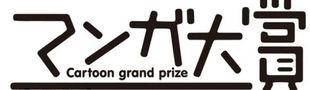 Cover Prix manga Taishô