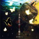 Pochette Umineko no Naku Koro ni Theme Song (EP)