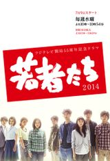 Affiche Wakamonotachi