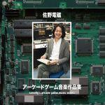 Pochette Sano Denji Arcade Game Music Collection (OST)