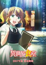Affiche Isekai Shokudou