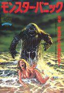 Affiche Les Monstres de la mer