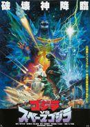 Affiche Godzilla vs Space Godzilla