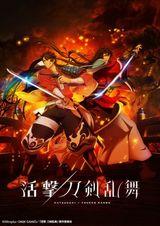 Affiche Katsugeki Touken Ranbu