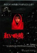 Affiche Lunettes Rouges