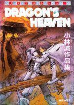 Affiche Dragon's Heaven