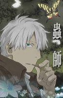Affiche Mushishi Tokubetsu-hen : Hihamukage