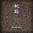 Pochette 軌跡 - Kiseki