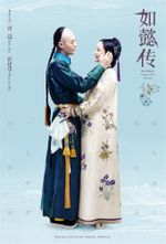 Affiche Ruyi's Royal Love in the Palace