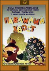 Affiche Pavliniy khvost