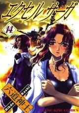 Couverture Excel Saga - Volume 14