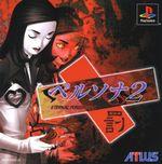 Jaquette Shin Megami Tensei : Persona 2 - Eternal Punishment