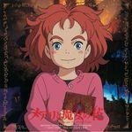 Pochette メアリと魔女の花 Original Soundtrack (OST)