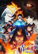 Affiche Blue Exorcist - Kyōto Saga
