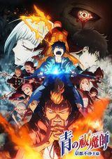 Affiche Blue Exorcist: Kyoto Saga