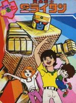 Affiche Ougon Senshi Gold Lightan