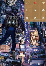 Couverture Last Hero Inuyashiki, tome 8