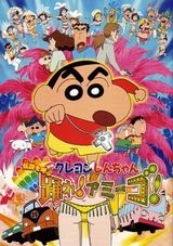 Affiche Crayon Shin-chan : The Legend Called - Dance ! Amigo !