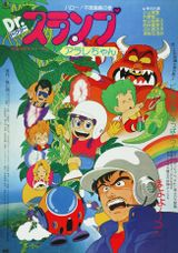Affiche Dr. Slump Arale-chan - Hello! Wonder Island