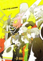Couverture Persona 4 Official Design Works