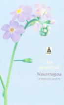Couverture Wasurenagusa